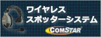 COMSTAR ワイヤレススポッターシステム